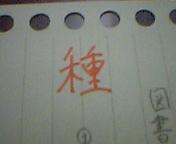 漢字練習(<br />  簡単だ)そのⅠ