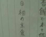 漢字練習(<br />  簡単)その2
